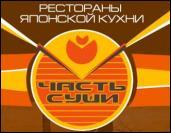 logo-chastsushi